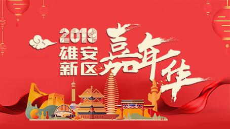 【现场直播】2019雄安新区嘉年华
