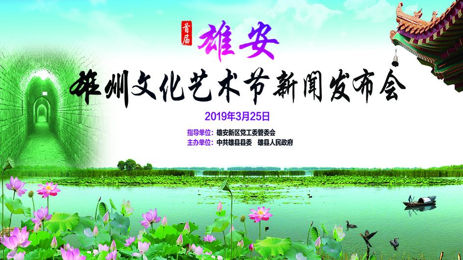 直播回放:雄安·雄州文化艺术节新闻发布会