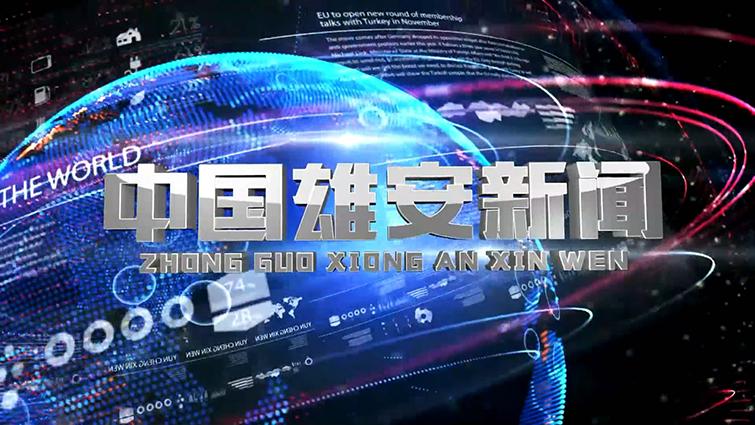 【中国雄安新闻】20191208