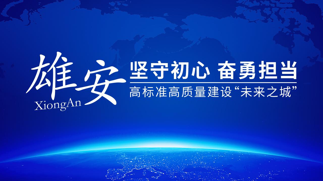直播回放:省政府新闻办雄安新区专场新闻发布会