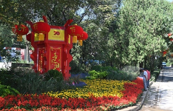 Park decorated to celebrate 70th anniversary of PRC founding