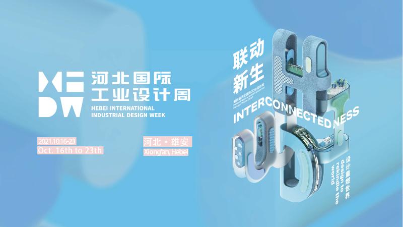 直播丨河北国际工业设计周工业设计创新成果展