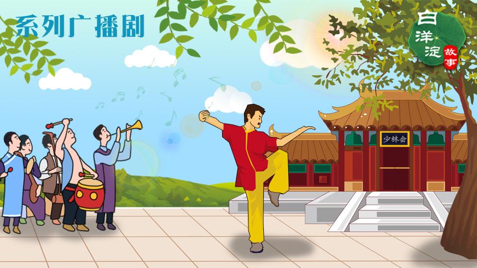 白洋淀故事:安新县圈头乡这个武术表演很讲究