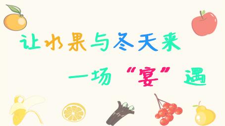 """【图解】让水果与冬天来一场暖暖的""""宴""""遇"""