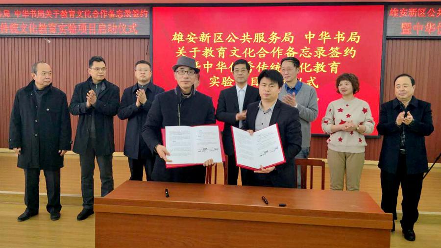雄安新区中华优秀传统文化教育实验项目正式启动