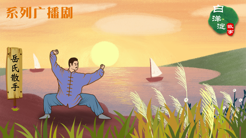 白洋淀故事:雄安岳氏散手这项绝技后继有人