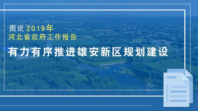 【图说报告】有力有序推进雄安新区规划建设
