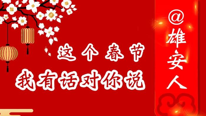年在雄安丨@雄安人 这个春节 我有话对你说