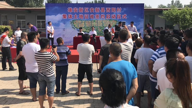 雄安新区安新县西阳村集体土地征收签约见闻