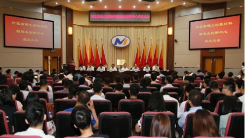 河北省稀土功能材料制造业创新中心落户雄安