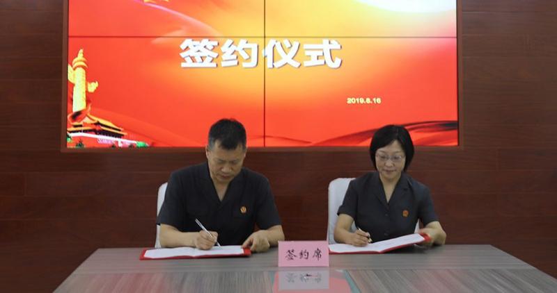 雄安中院与天津海事法院正式签署司法协作协议