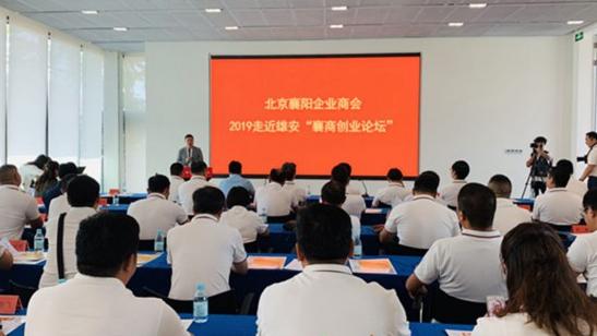 北京、襄阳两地知名企业代表汇聚雄安 共谋发展
