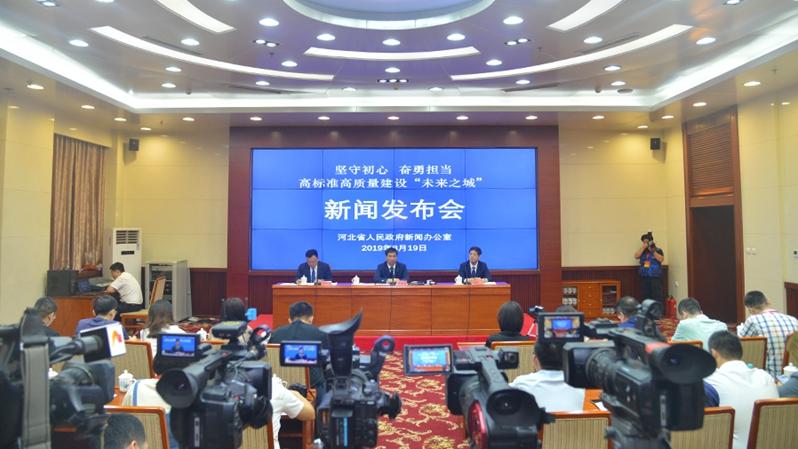 河北省政府新闻办举行雄安新区专场新闻发布会及成就展示