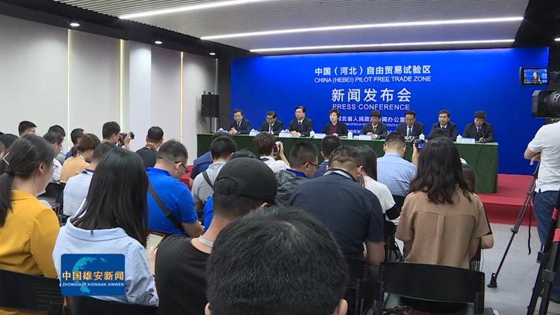 中国(河北)自由贸易试验区新闻发布会召开