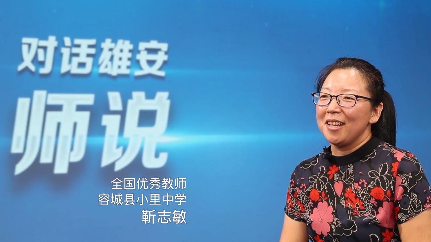 靳志敏:全面掌握现代化教学手段 争做专家型教师