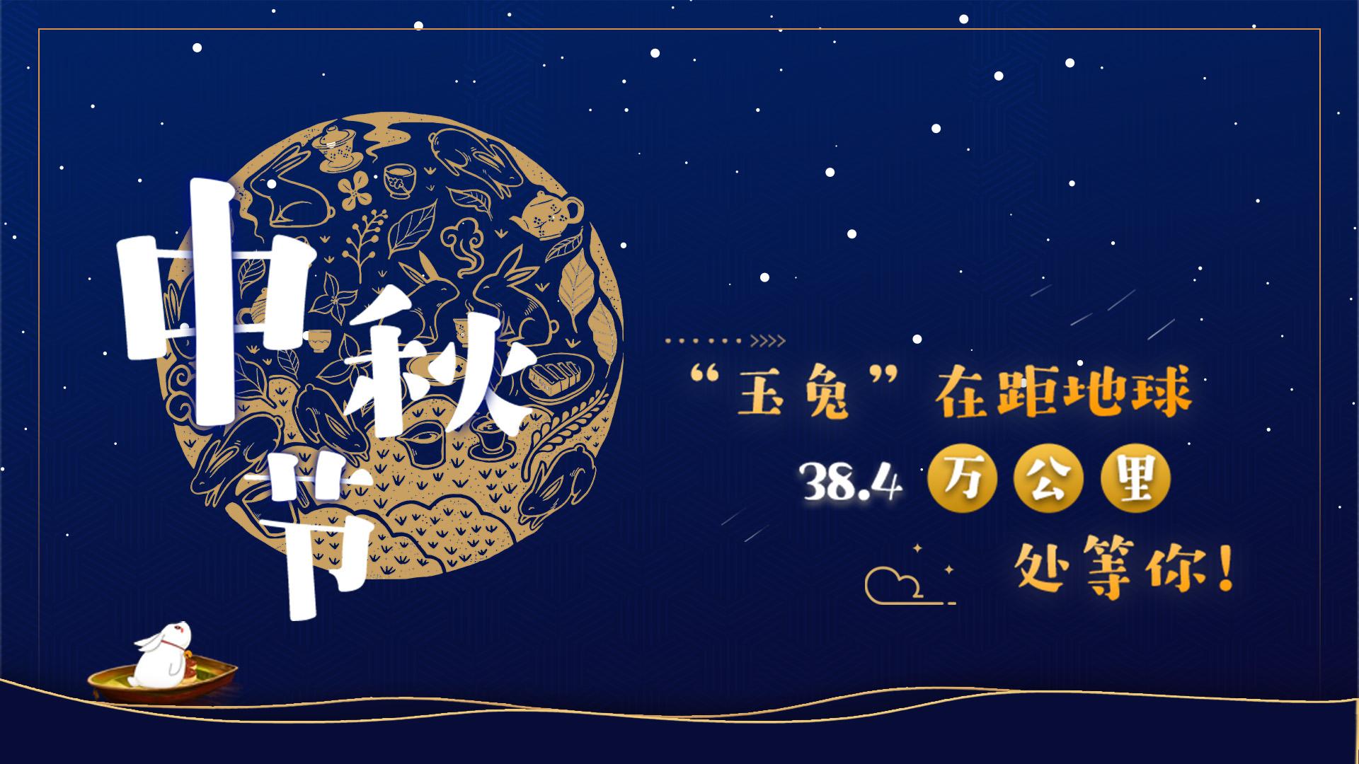 """中秋节丨""""玉兔""""在距地球38.4万公里处等你!"""