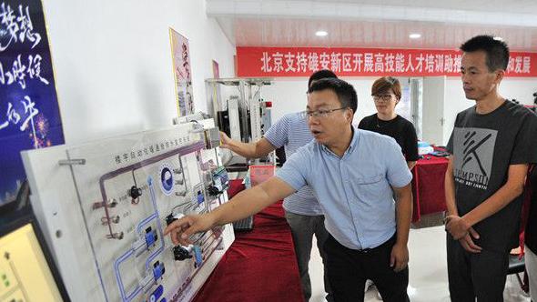 关注!北京在雄安开办首个技能人才培训项目