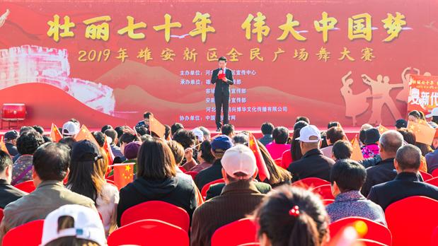 2019年雄安新区全民广场舞大赛落下帷幕