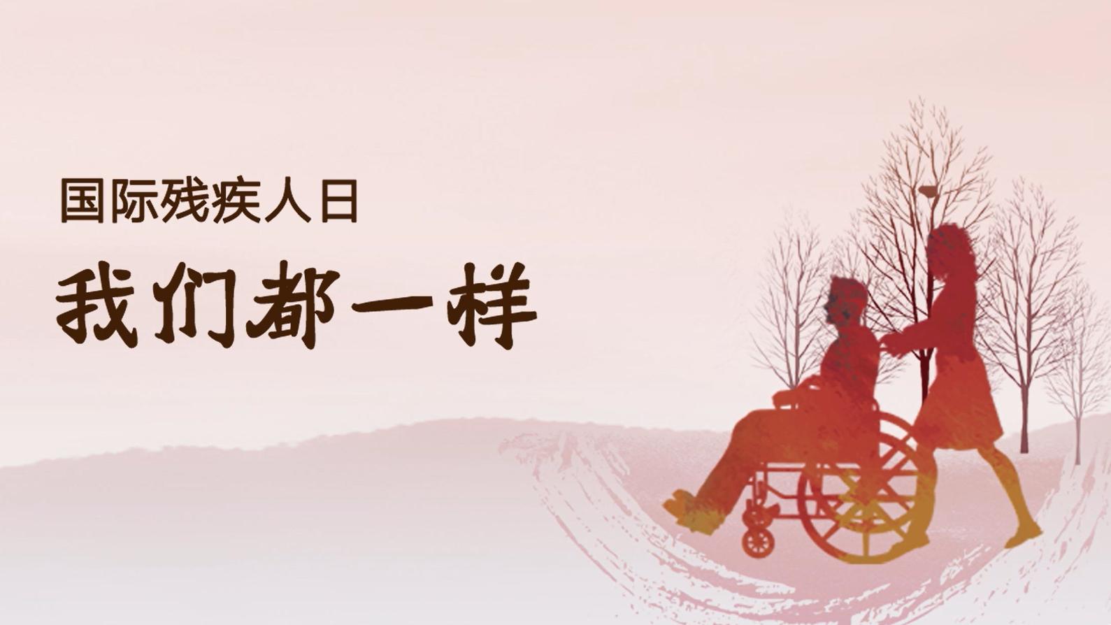 国际残疾人日|我们都一样