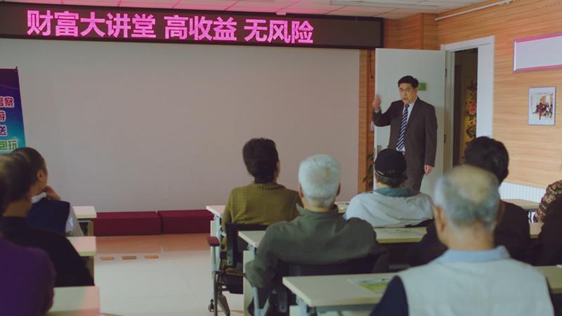 防范非法集资公益广告——老年篇