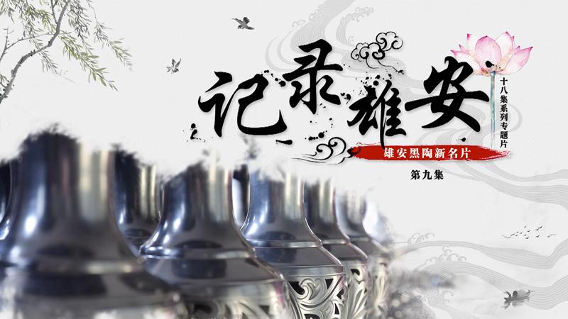 《记录雄安》第九集:雄安黑陶新名片