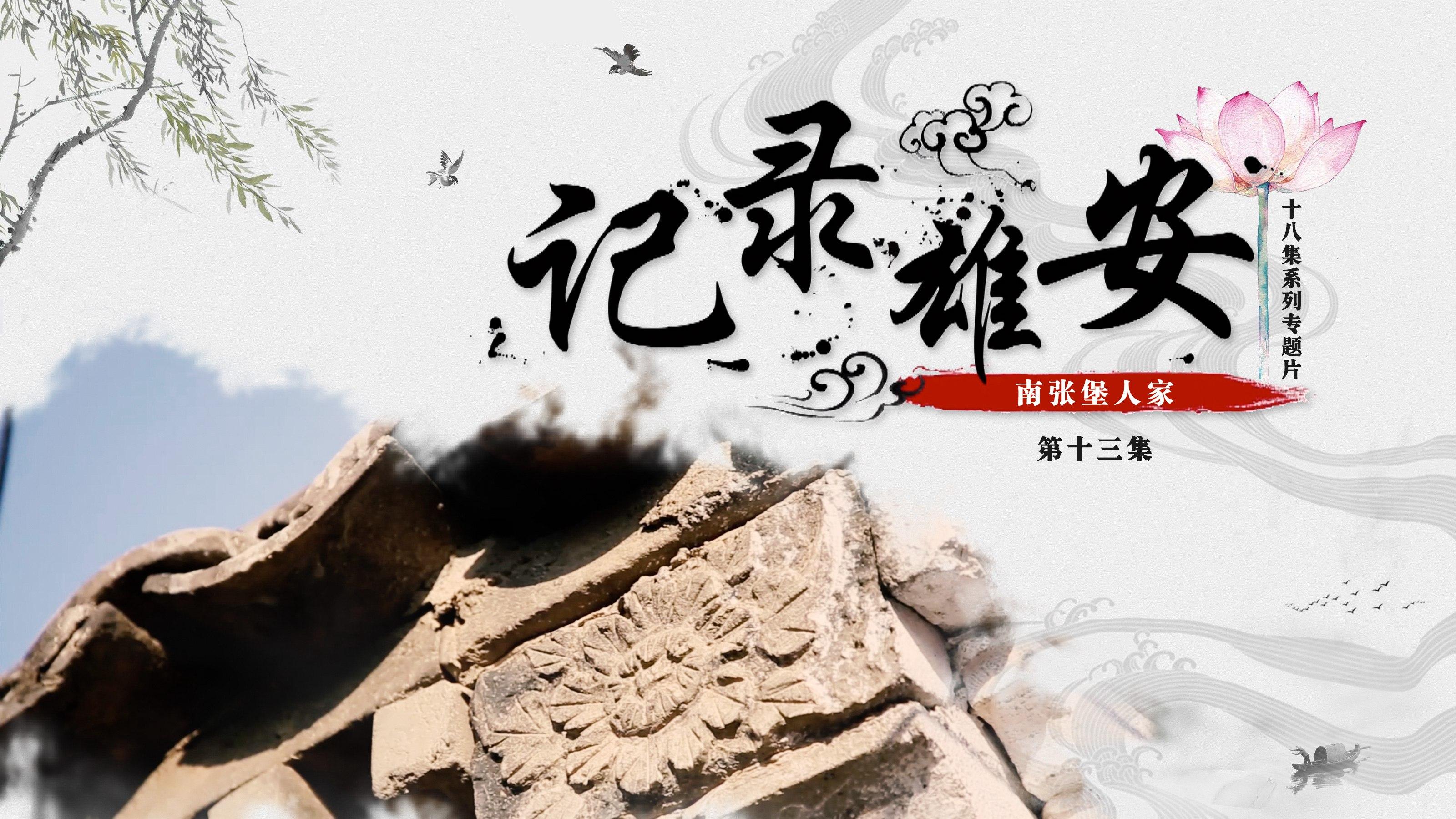《记录雄安》第十三集:南张堡人家