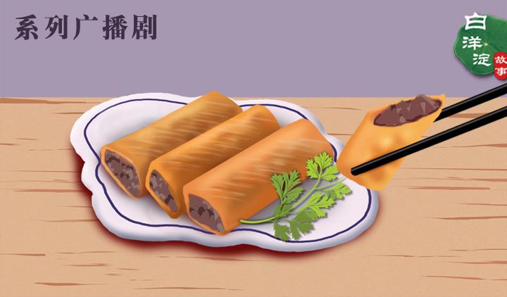 白洋淀故事:炸千子!雄安这道美食你吃过吗?