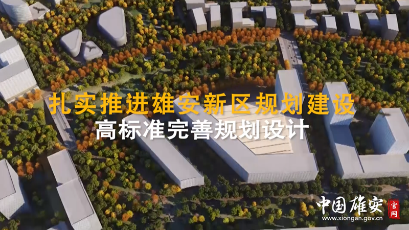 划重点!关于雄安新区规划建设 河北省政府工作报告这么说
