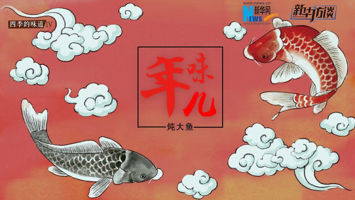 四季的味道Ⅳ丨年味儿·炖大鱼