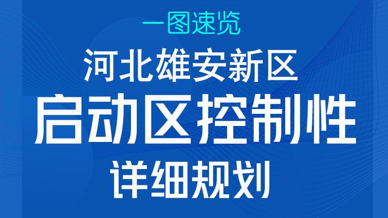 速览丨河北雄安新区启动区控制性详细规划