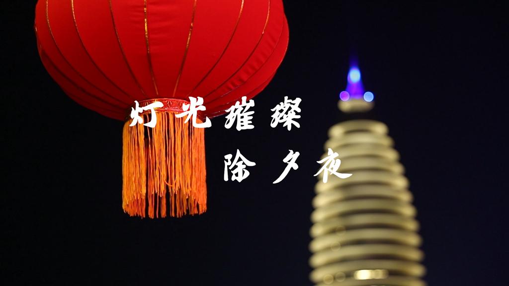 【欢乐团圆年】灯光璀璨除夕夜