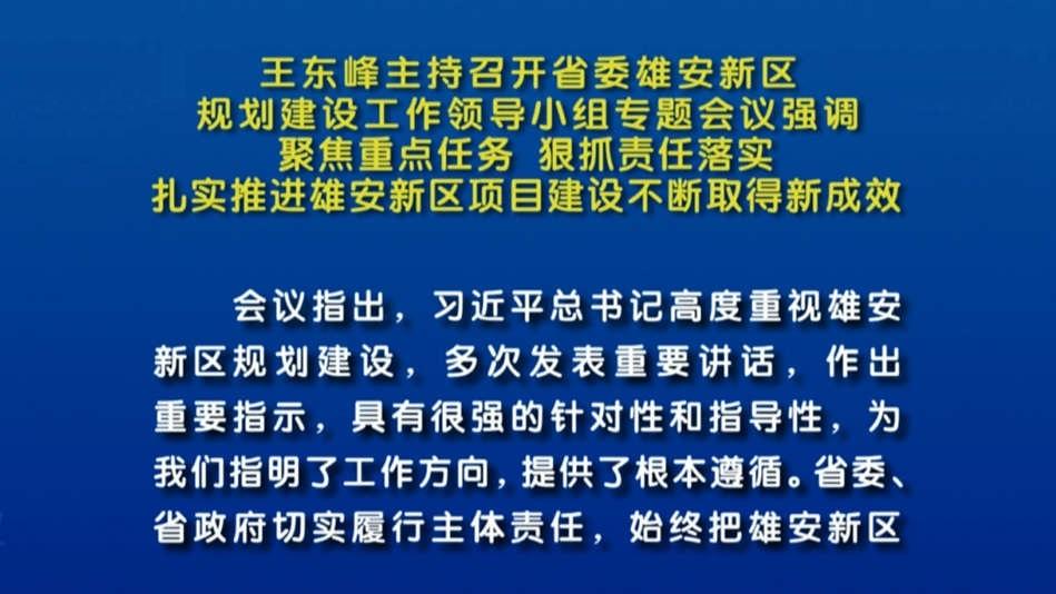 王东峰主持召开省委雄安新区规划建设工作领导小组专题会议