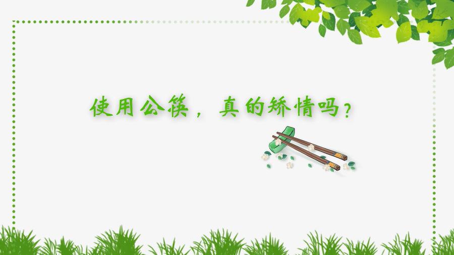 使用公筷,真的矫情吗?