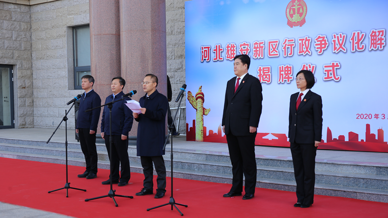雄安新区行政争议化解中心3月28日挂牌成立