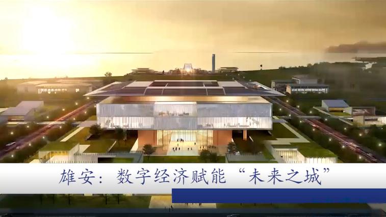 """雄安:数字经济赋能""""未来之城"""""""