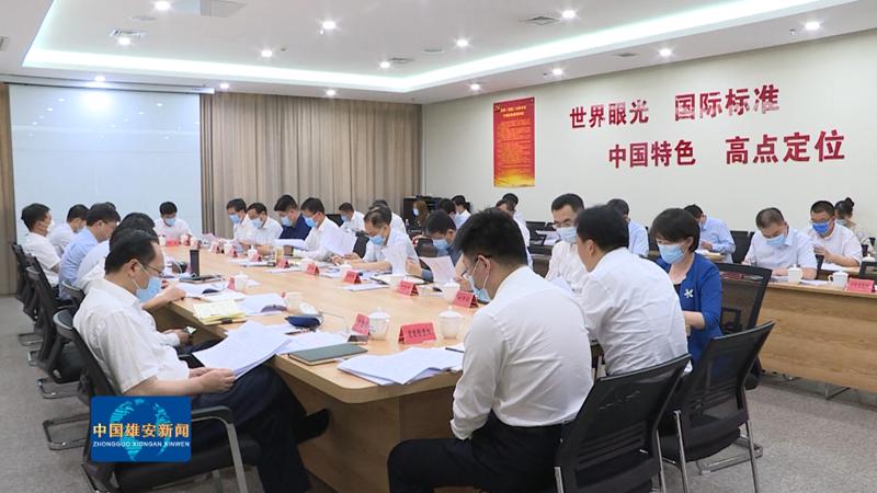 视频丨雄安新区召开党工委委员(扩大)会议