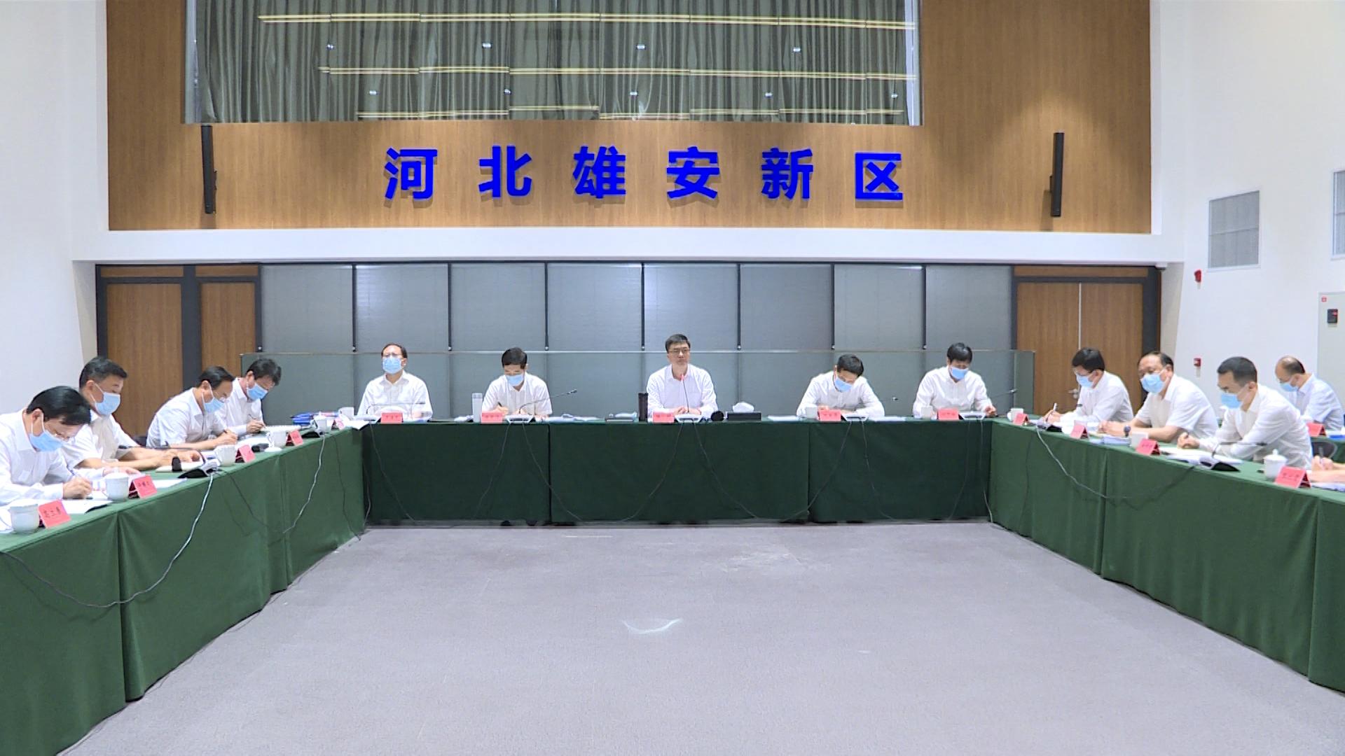 """视频丨雄安新区召开""""六稳""""""""六保""""工作会议"""