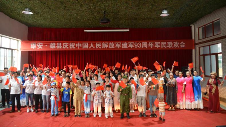 雄安新区雄县举办庆祝建军93周年军民联欢会