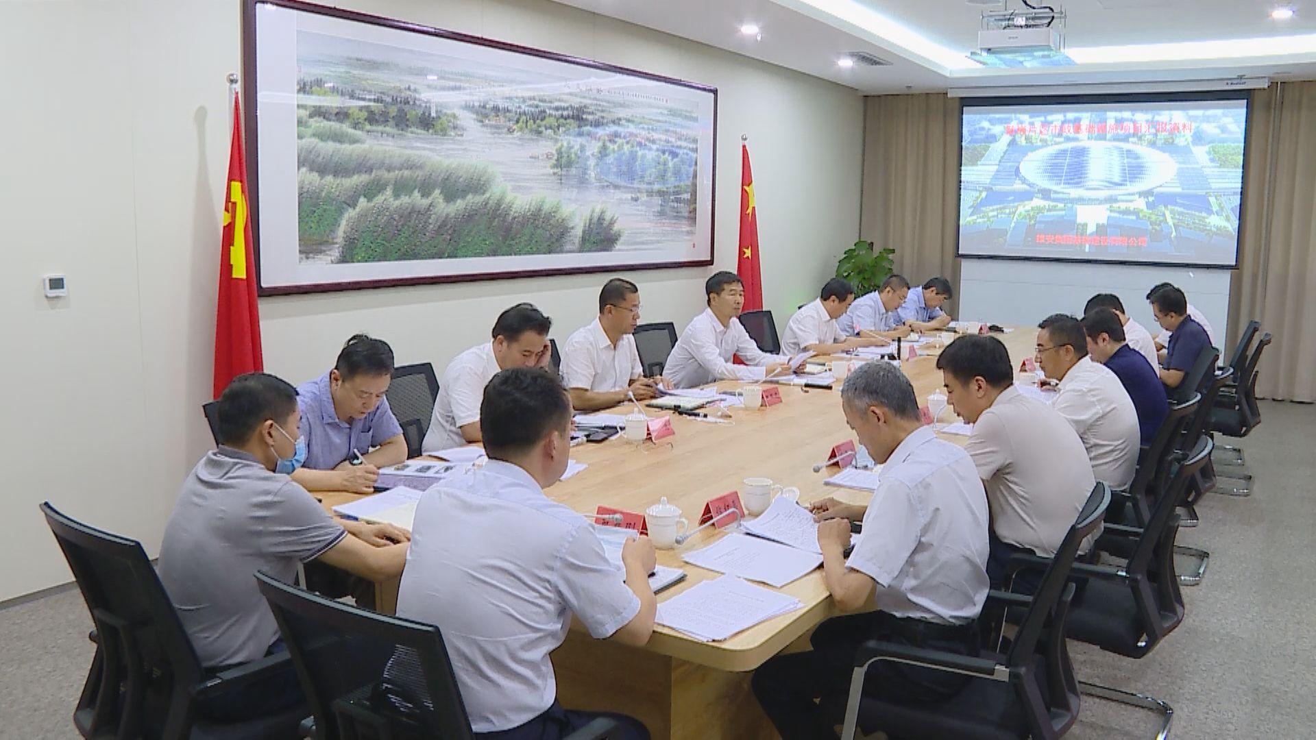 视频丨雄安新区召开高铁站开通专题调度会