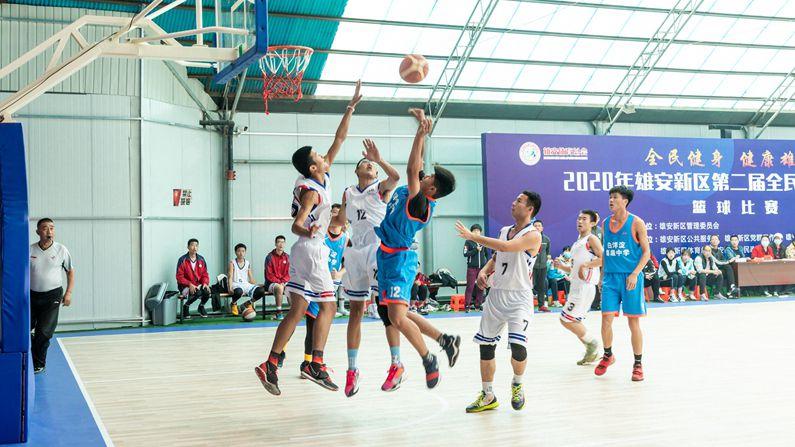 雄安新区第二届全民健身运动会篮球比赛开赛