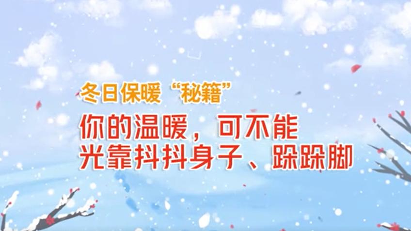 """冬日保暖""""秘籍""""丨你的温暖可不能光靠抖抖身子跺跺脚"""