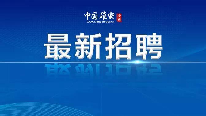 快看!中国雄安集团公开招聘高级技术管理人员