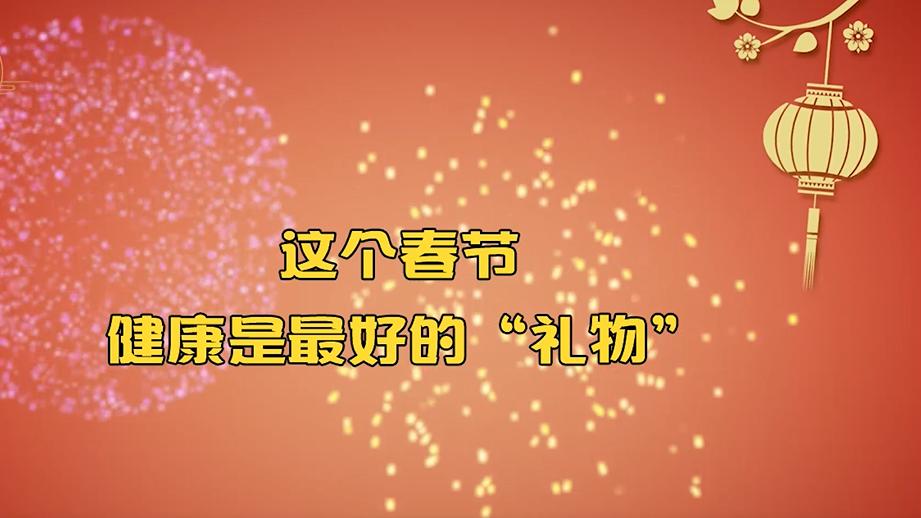 """【暖心中国年】这个春节,健康是最好的""""礼物"""""""