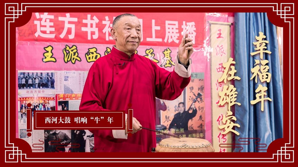"""【幸福年·在雄安】西河大鼓 唱响""""牛""""年"""