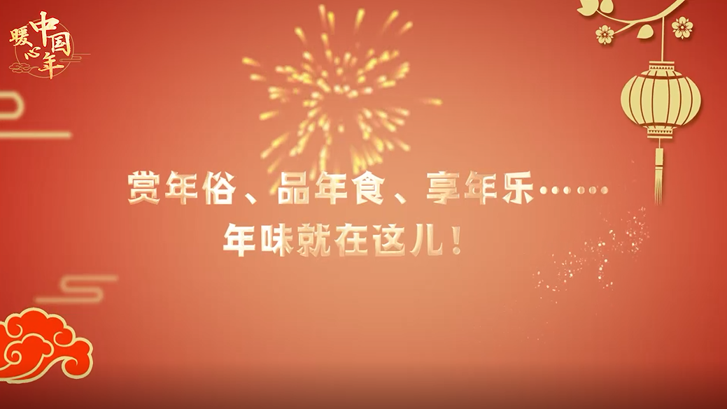 【暖心中国年】赏年俗、品年食、享年乐……年味就在这儿!