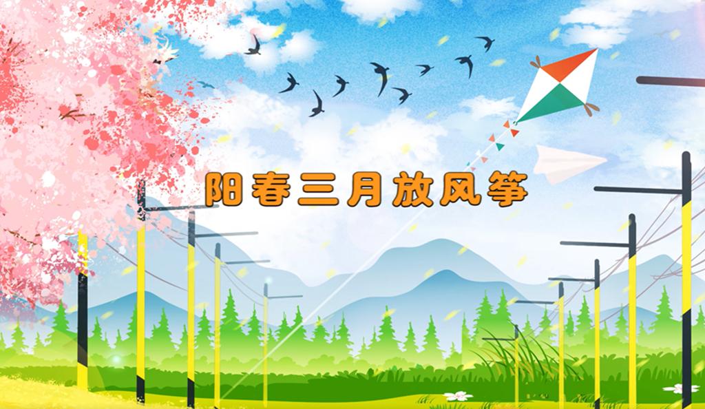 """阳春三月放风筝,可得绷紧这根""""弦"""""""
