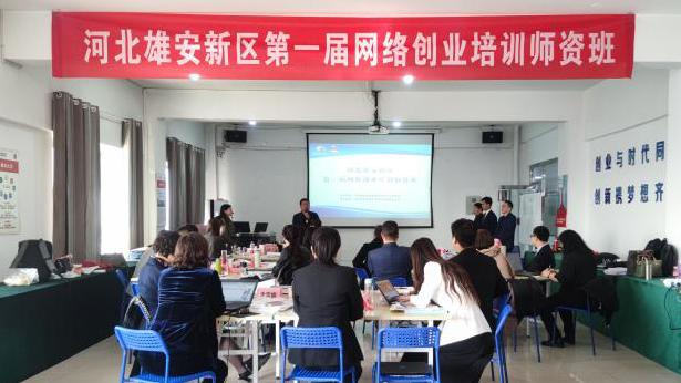 河北雄安新区第一届网络创业培训师资班开班啦