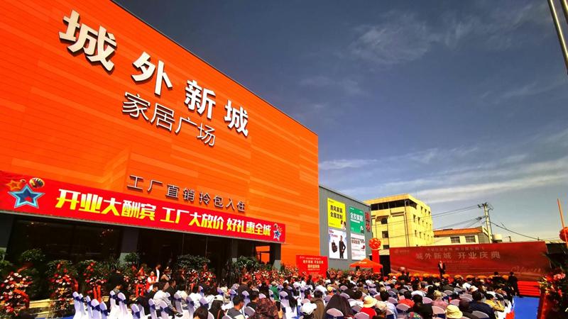 4月28日雄安新区综合性家居卖场城外新城开业