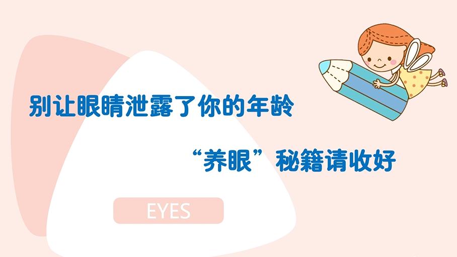 """别让眼睛泄露了你的年龄,""""养眼""""秘籍请收好"""