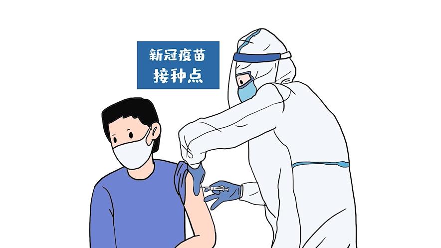 接种新冠疫苗了吗?这些是你关心的